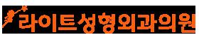 라이트성형외과의원 logo